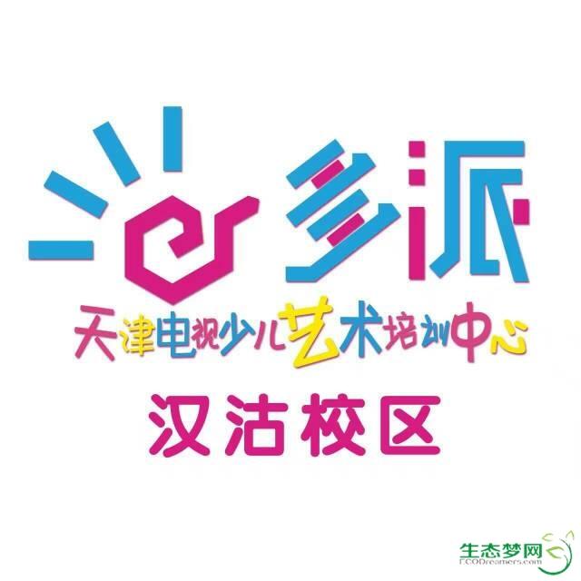 多派天津电视少儿艺术培训中心汉沽校区图片